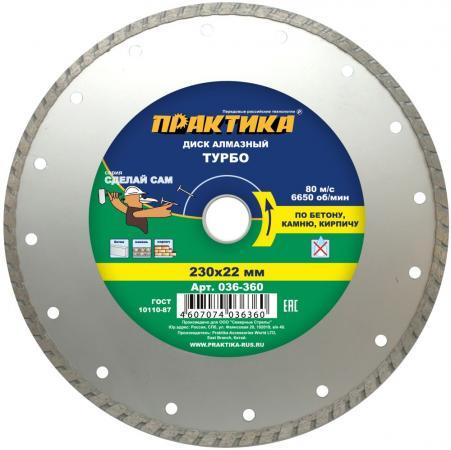 Алмазный диск Практика Сделай Сам турбо 230х22 036-360 диск алмазный турбо практика эконом 230х22 мм