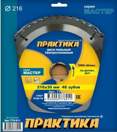 Диск пильный Практика 216х30 Z=48 T=2.2mm 776-911 диск пильный твердосплавный практика 776 935 dp 255 30 z80l