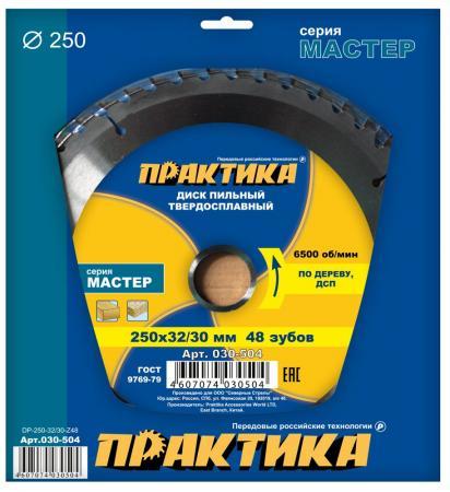 Диск пильный Практика 250х32/30 Z=48 T=2.9mm 030-504 диск пильный твердосплавный практика 030 504 dp 250 32 30 z48 по дереву