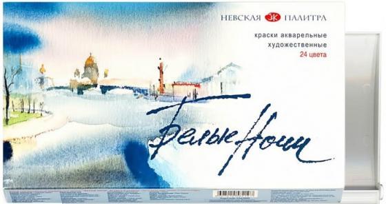 Акварель Завод художественных красок Белые ночи 24 цвета 1942090