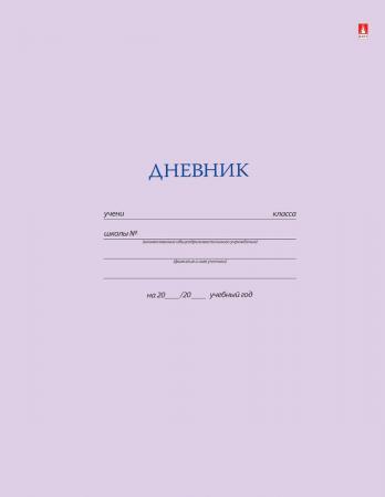 Дневник для старших классов Альт Сиреневый 40 листов линейка сшивка 10-006/04 альт бумага креповая перламутровая цвет сиреневый