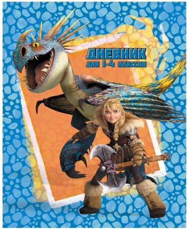 Дневник для младших классов Action! Dragons линейка DR-DU-1 dragons фигурка toothless сидящий