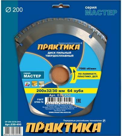 Диск пильный Практика 200х32/30 Z=64 T=2.2mm 030-450