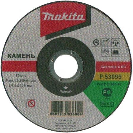 Отрезной диск Makita прямой 125х22.2х1мм по камню P-53095