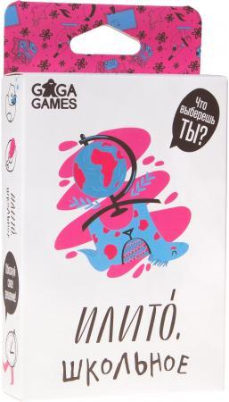 Настольная игра карточная GAGA GAMES ИлиТо. Школьное GG015 настольная игра gaga чак смельчак gg062