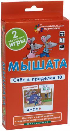 Набор карточек АЙРИС-пресс Мышата.Счет в пределах 10  46939