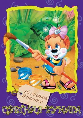 Цветная бумага Альт 11-416-113 A4 16 листов в ассортименте цветная бумага альт 40 a4 10 листов 11 410 108