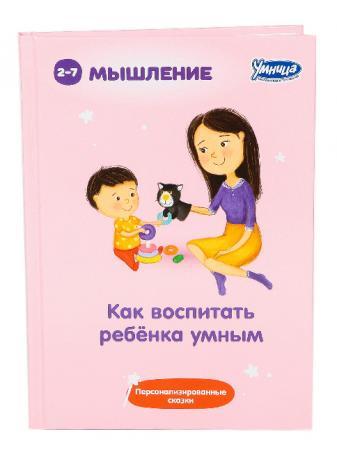 Книга Умница Как воспитать ребёнка УМНЫМ 2017 5042 раннее развитие умница книга как воспитать ребёнка умным