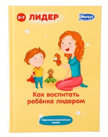 Книга Умница Как воспитать ребёнка ЛИДЕРОМ 2017 5044 раннее развитие умница книга как воспитать ребёнка лидером