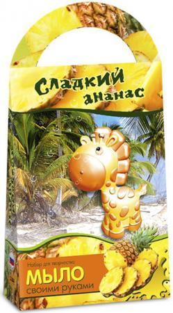 Набор для изготовления мыла Аромафабрика Сладкий ананас - Жираф от 5 лет С0205 набор для изготовления мыла аромафабрика лимпопо от 8 лет с0101