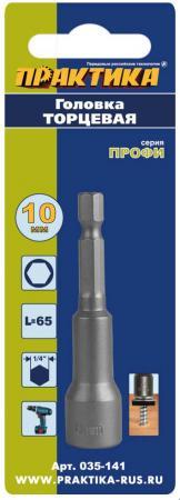 """Головка магнитная Практика Н10 хвостовик HEX 1/4"""" 035-141"""