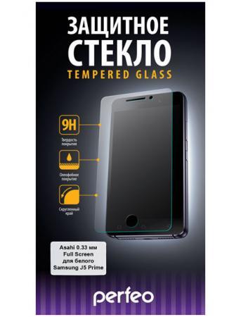 Защитное стекло Perfeo для Samsung J5 Prime 0.33мм 2.5D Full Screen Asahi 105 белый PF-TG-FA-SAM-J5PRW защитное стекло perfeo для samsung j7 prime 0 33мм full screen asahi 106 черный pf tg fa sam j7prb