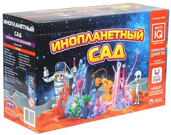 Набор для экспериментов Master IQ? Юный Химик. Инопланетный сад Х021 набор для экспериментов master iq 2 рисуем светом х015