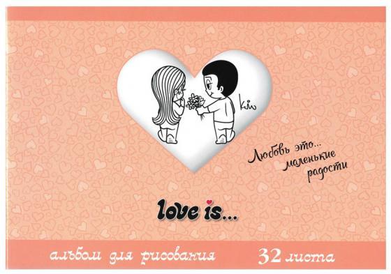 Альбом для рисования Action! Love is A4 32 листа LI-AA-32 в ассортименте альбом для рисования action strawberry shortcake a4 24 листа sw aa 24 в ассортименте