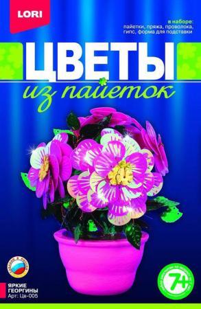 Набор для создания цветов из пайеток Lori Яркие георгины от 7 лет Цв-005 lori китеж град западная крепостная стена ол 005