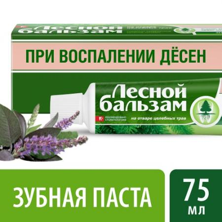 Зубная паста Лесной бальзам При воспалении десен 75 мл зубные пасты лесной бальзам зубная паста с биогранулами 75мл