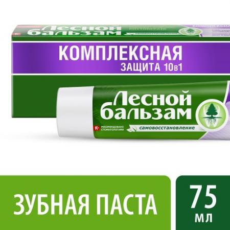 Зубная паста Лесной бальзам Комплексная защита 10 в 1 75 мл
