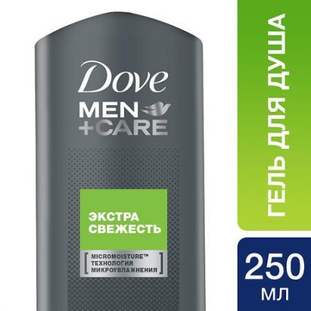 Гель для душа Dove Экстра свежесть 250 мл гель д душа dove mc экстра свежесть 250мл