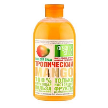 Гель для душа Organic Shop Тропический манго фруктовый 500 мл гель для душа korres shower gel mango