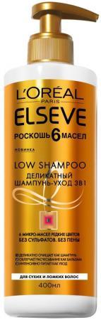 LOREAL ELSEVE Шампунь-уход 3в1 для волос Роскошь 6 масел 400мл дозатор