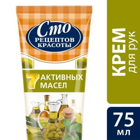 Крем для рук Сто рецептов красоты 7 активных масел 75 мл 24 часа