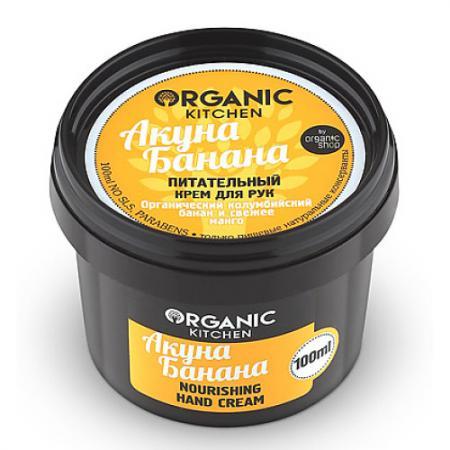 Organic shop Organic Kitchen Крем для рук питательный Акуна Банана 100мл крем для рук банан farmstay крем для рук банан
