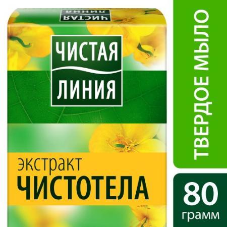 ЧИСТАЯ ЛИНИЯ Мыло Экстракт Чистотела 80гр мыло чистая линия фитобаня нежный пилинг 75г
