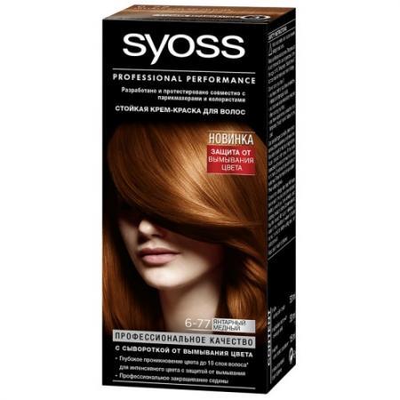 Syoss Color Краска для волос 6-77 Янтарный медный 115 мл