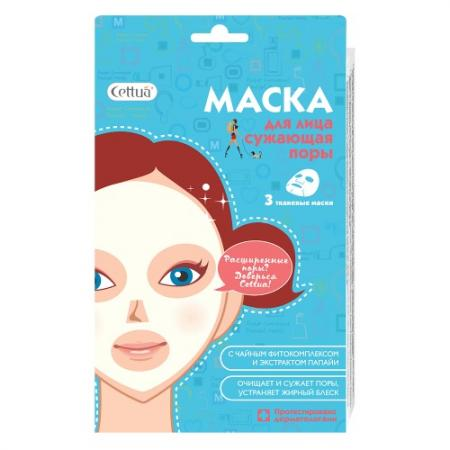 CETTUA Маска для лица сужающая поры 3 шт маска для лица сужающая поры cettua маска для лица сужающая поры