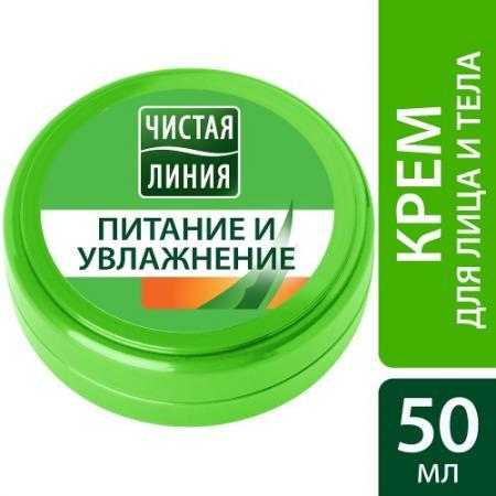 ЧИСТАЯ ЛИНИЯ Крем для лица и тела Питание и увлажнение 50мл ene ene 11464