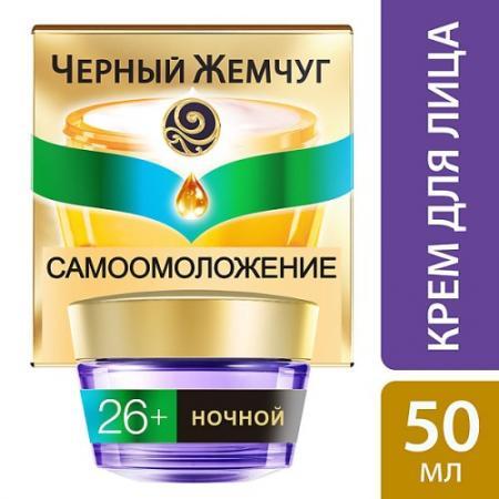ЧЕРНЫЙ ЖЕМЧУГ Крем для лица для любого типа кожи ночной Программа от 26 лет 50мл оздоровительная косметика венозол крем при варикозе