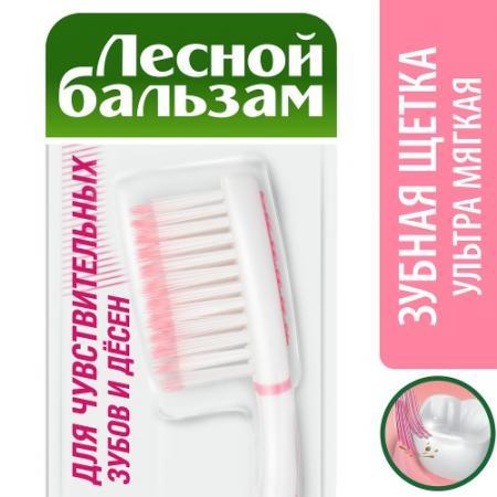Зубная щётка Лесной бальзам Для чувствительных зубов и десен 67000522 здоровая белая мужская зубная щетка десна белого типа новая и старая упаковка случайной доставки
