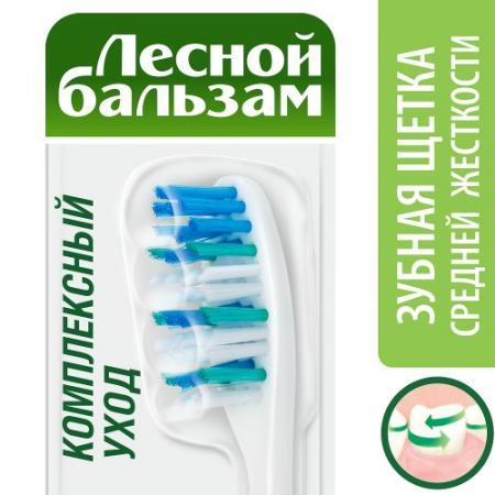 Зубная щётка Лесной бальзам Комплексный уход 21187401 здоровая белая мужская зубная щетка десна белого типа новая и старая упаковка случайной доставки