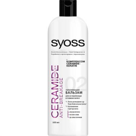 """Бальзам SYOSS Ceramide Complex 500 мл syoss эликсир с микромаслами """"beauty elixir для поврежденных и сухих волос 100мл"""