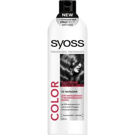 Бальзам SYOSS Color Protect 500 мл