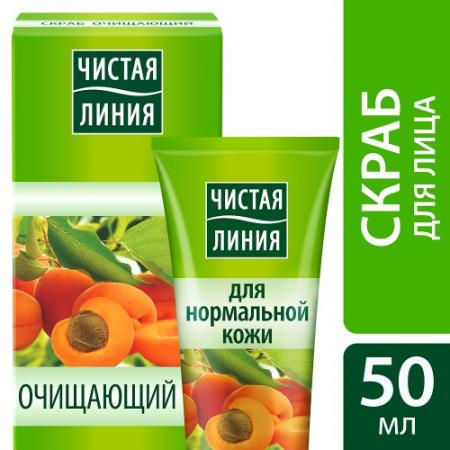 цены ЧИСТАЯ ЛИНИЯ Скраб очищающий 50мл