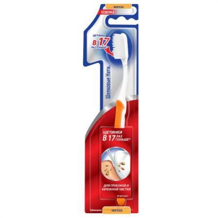 КОЛГЕЙТ Зубная щётка Шёлковые нити мягкая colgate зубная щетка шелковые нити colgate мягкая