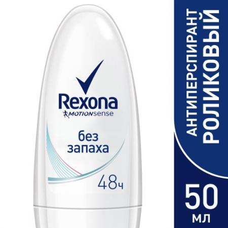 Антиперспирант Rexona 67243669 50 мл без запаха антиперспирант алоэ вера rexona 50 мл
