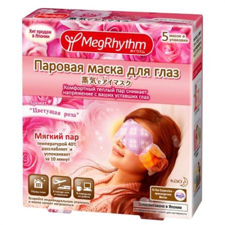 MegRhythm Паровая маска для глаз Цветущая Роза 5 шт megrhythm паровая маска для глаз цветущая сакура 5 шт