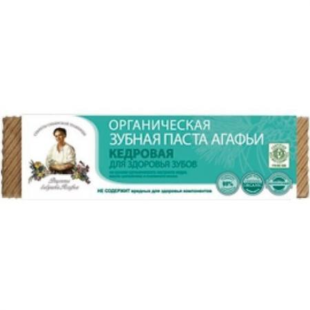 РБА Паста зубная Кедровая 75мл