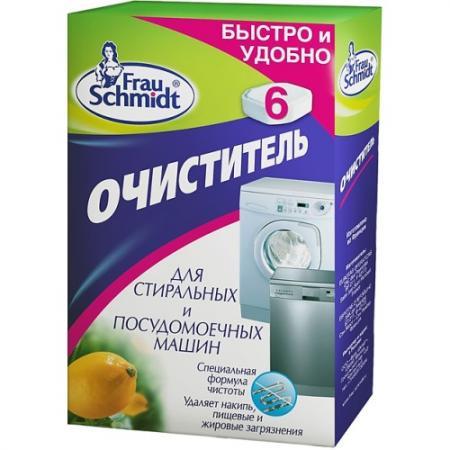 Очиститель для стиральных и посудомоечных машин Frau Schmidt 91102 6шт соль для посудомоечных машин snowter 1 5 кг