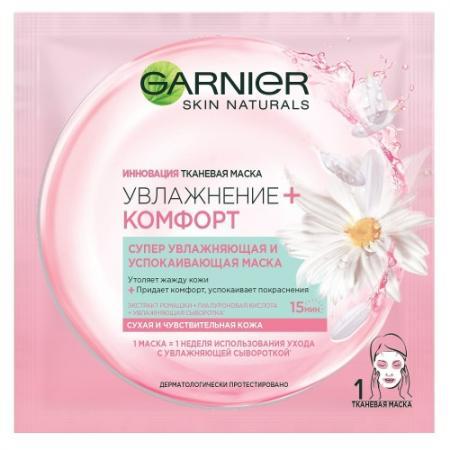 GARNIER Маска тканевая Комфорт для сухой и чувствительной кожи маска д лица garnier комфорт д сухой кожи тканевая 32г