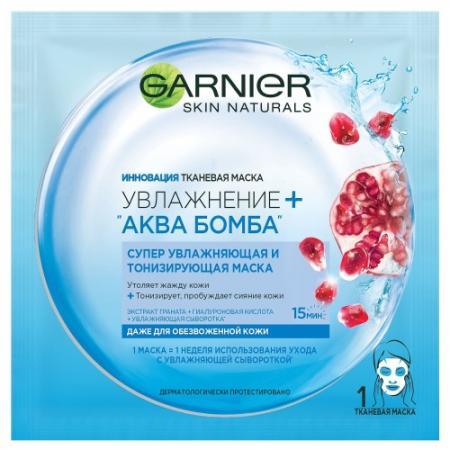 GARNIER Маска тканевая Аква Бомба даже для обезвоженной кожи garnier тканевая маска увлажнение аква бомба для всех типов кожи 32 гр