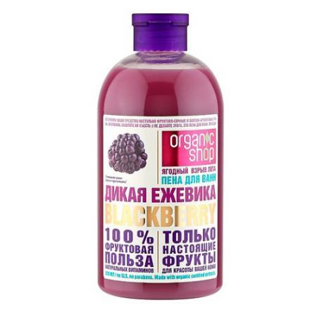 Organic shop Пена для ванн Дикая Ежевика 500мл от Just.ru