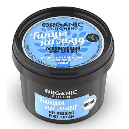 Organic shop  Kitchen Крем для ног освежающий Танцы на льду 100мл