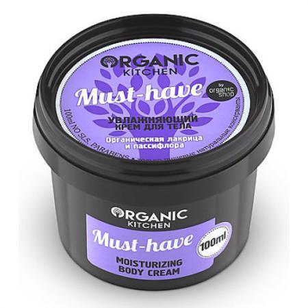 Organic shop Organic Kitchen Крем для тела увлажняющий Must-have 100мл must have