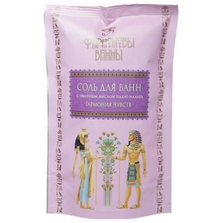 Фараоновы ванны Соль для ванн с эфирным маслом Иланг-иланг Гармония чувств 0,5 кг от Just.ru
