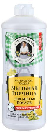 Средство для мытья посуды Рецепты бабушки Агафьи Мыльная горчица 500мл zero гель д мытья посуды натуральная горчица 500мл