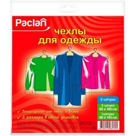 PACLAN Чехлы для одежды 3шт от Just.ru