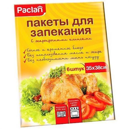 PACLAN Пакеты для запекания 35х38 6шт от Just.ru